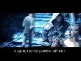 assassins creed 4 black flag музика про Едварда Кенвея